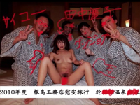 全裸で宴会芸をさせられた妻 春咲あずみ[8]