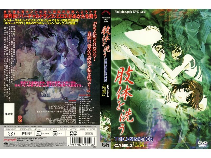 ----:肢体を洗う THE ANIMATION CASE.3 「性薬」