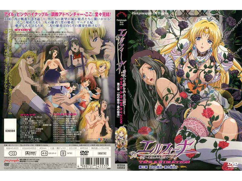 ----:エルフィーナ 〜淫夜へと売られた王国で…〜 THE ANIMATION 第三幕 「白の姫花・黒の姫花」