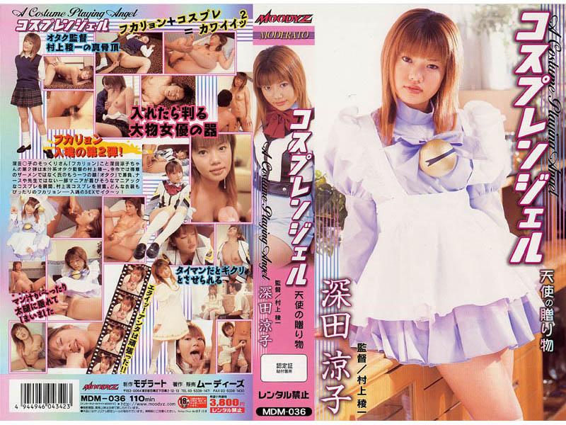 深田涼子:コスプレンジェル 天使の贈り物 深田涼子