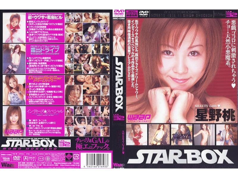 STAR BOX 星野桃