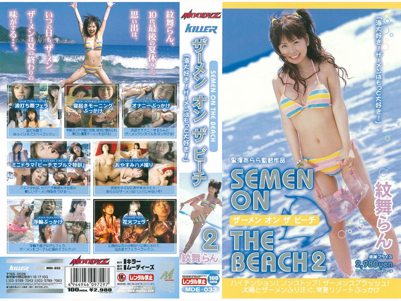 SEMEN ON THE BEACH 2 紋舞らん