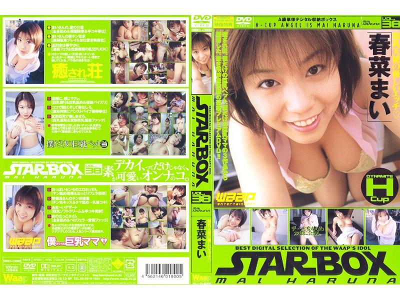STAR BOX 春菜まい