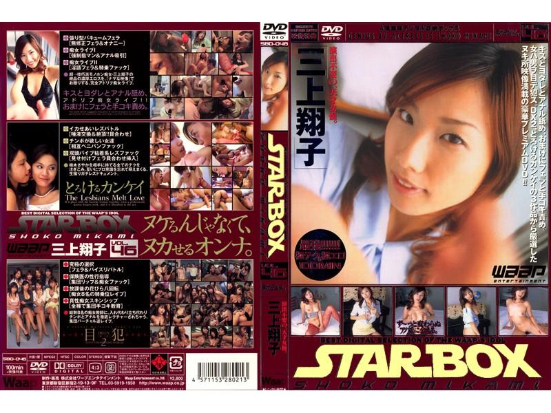 STAR BOX 三上翔子