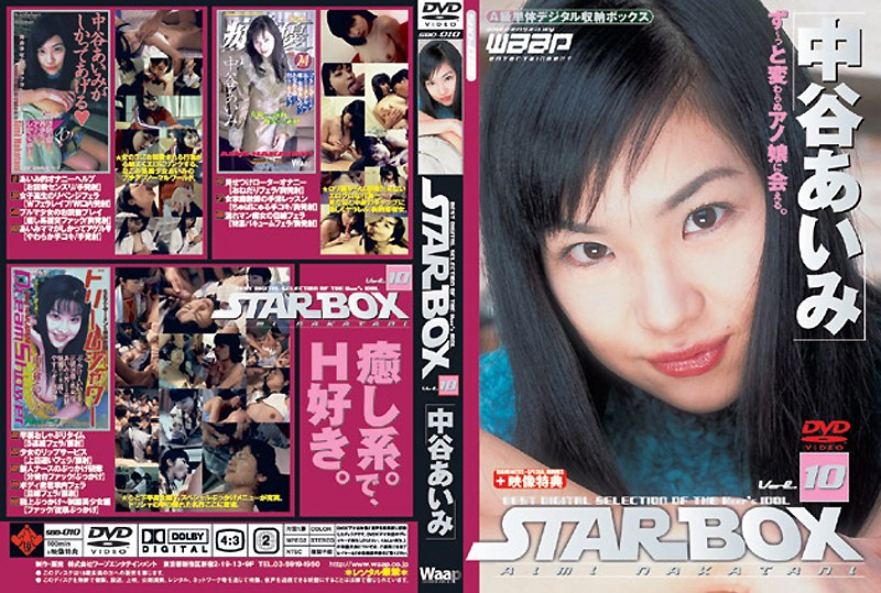 STAR BOX 中谷あいみ
