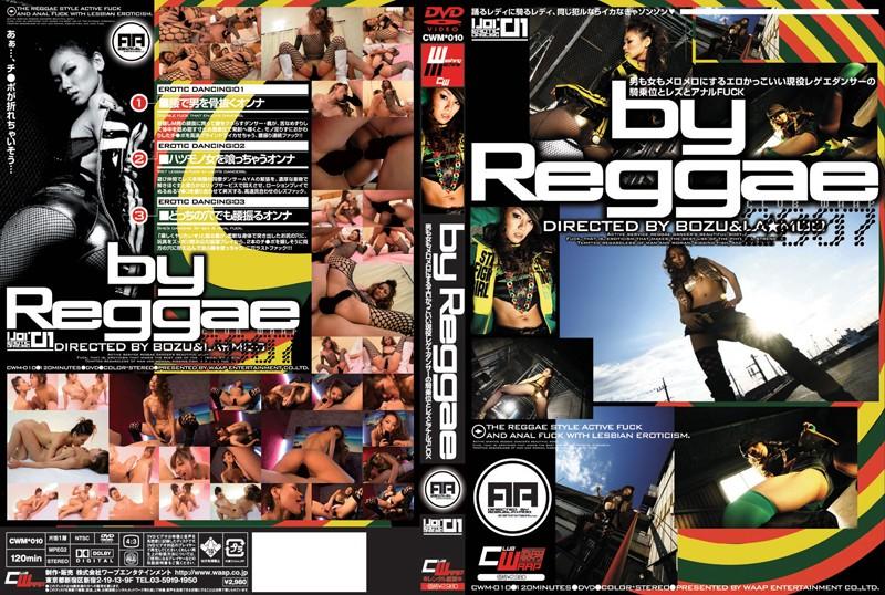 by Reggae 男も女もメロメロにするエロかっこいい現役レゲエダンサーの騎乗位とレズとアナルFUCK