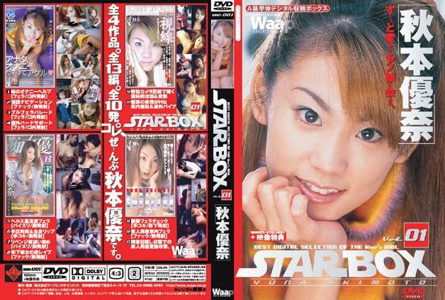 秋本優奈:STAR BOX 秋本優奈