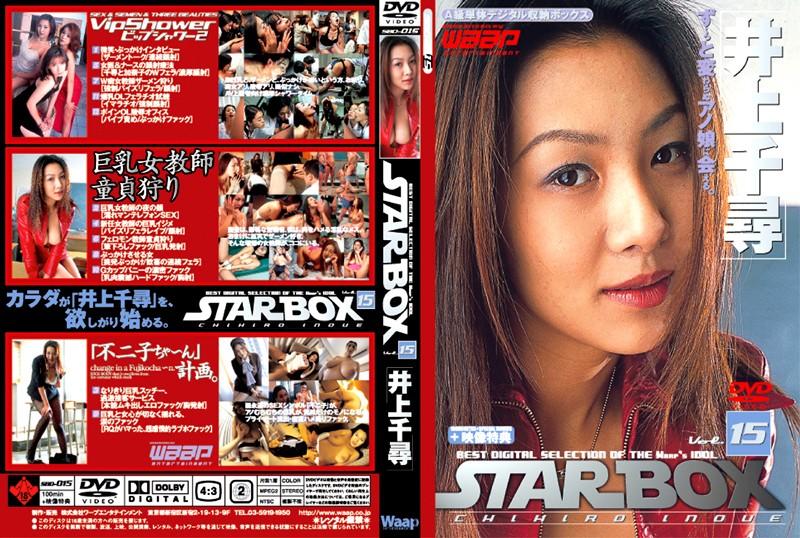 STAR BOX 井上千尋