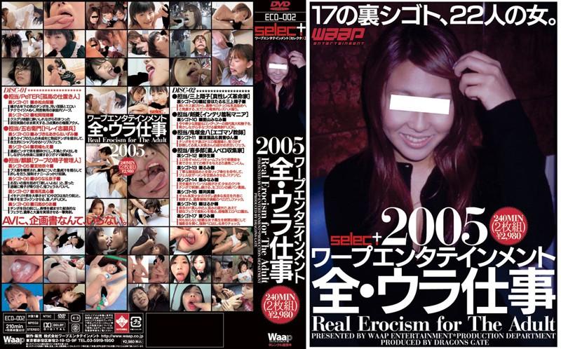 2005 ワープエンタテインメント 全・ウラ仕事