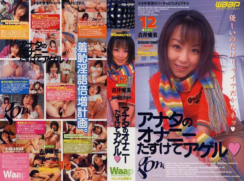 吉井愛美(水沢翔子):アナタのオナニーたすけてアゲル 吉井愛美