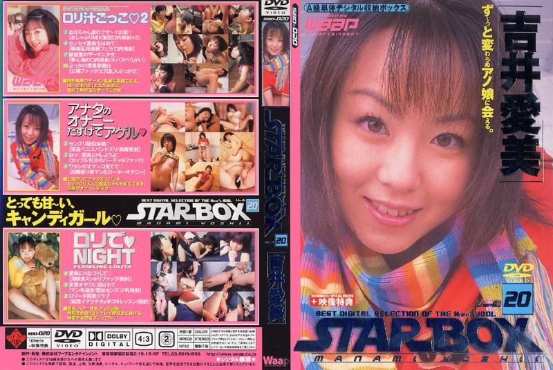 吉井愛美(水沢翔子):STAR BOX 吉井愛美
