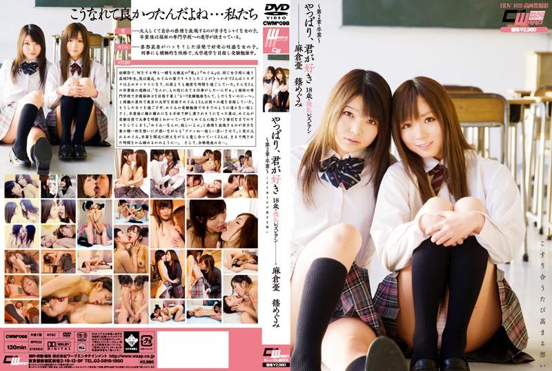 やっぱり、君が好き 18歳・微乳レズビアン 〜第2章・卒業〜 麻倉憂 篠めぐみ