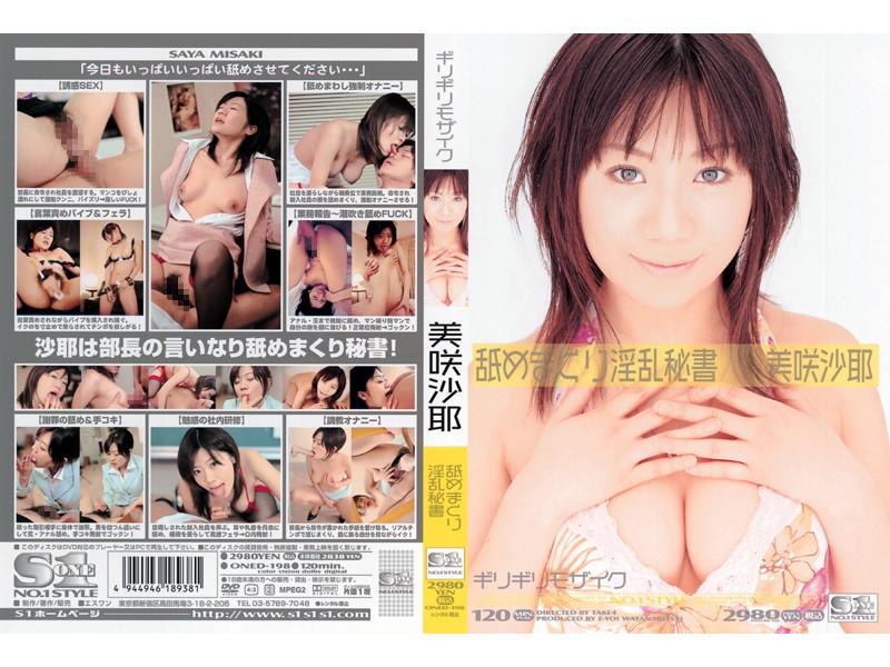 美咲沙耶:ギリギリモザイク 美咲沙耶 舐めまくり淫乱秘書