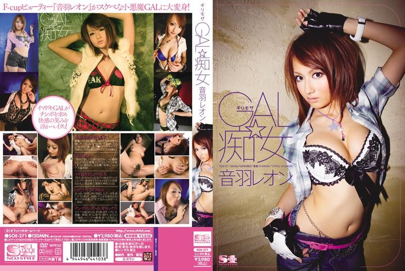 ギリモザ GAL☆痴女 音羽レオン