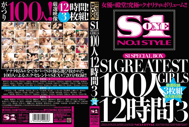 S1 SPECIAL BOX S1 GREATEST GIRLS 100人12時間 3