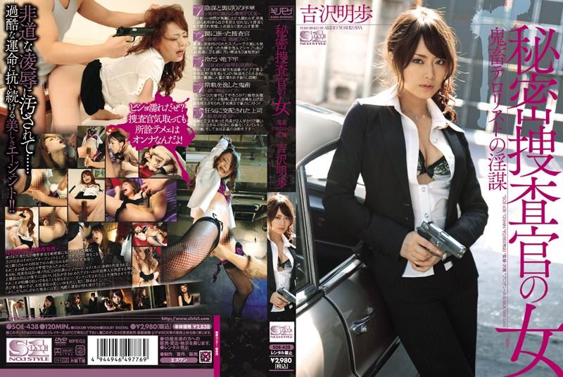 吉沢明歩:秘密捜査官の女 鬼畜テロリストの淫謀 吉沢明歩