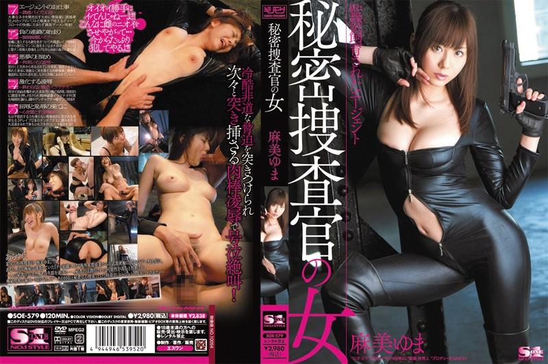 麻美ゆま:秘密捜査官の女 監禁飼育されたエージェント 麻美ゆま
