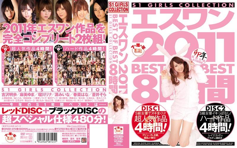 エスワン 2011 BEST OF BEST 8時間