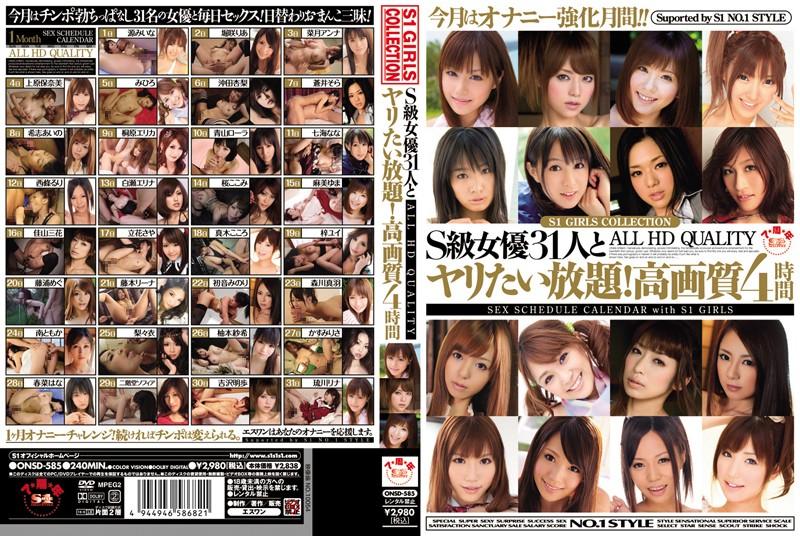 S級女優31人とヤリたい放題!高画質4時間