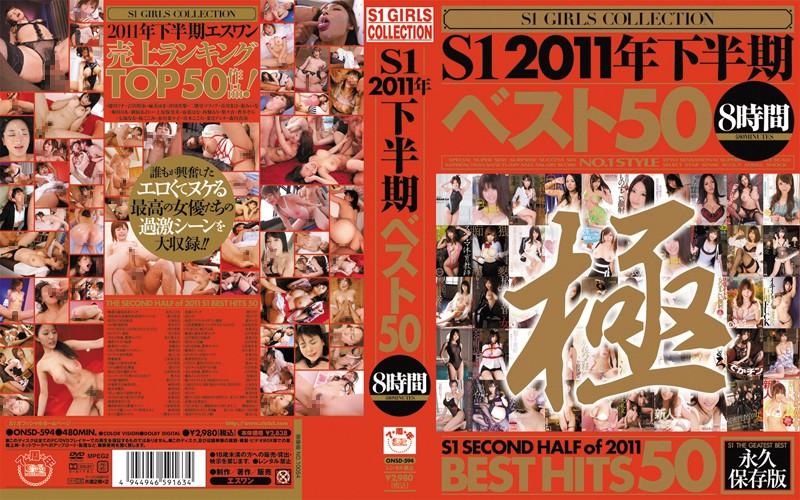 S1 2011年下半期ベスト50 8時間