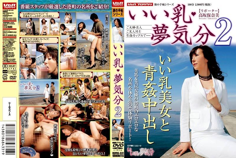 いい乳◆夢気分 2