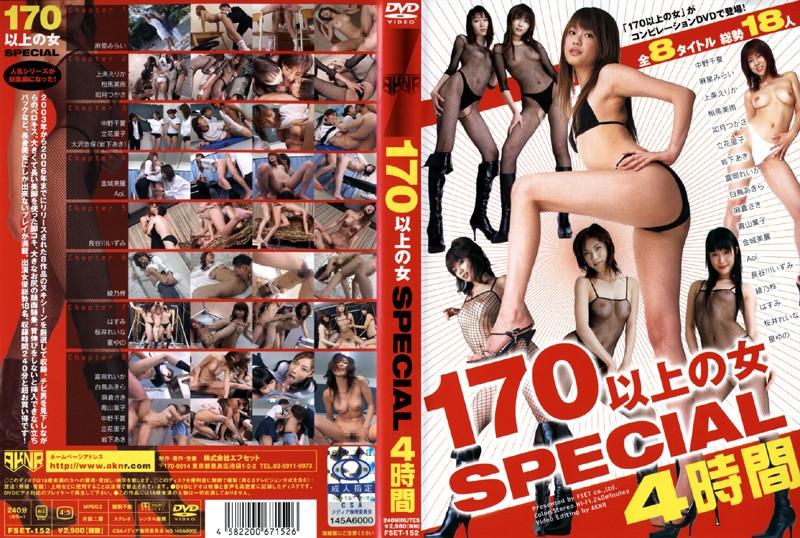 170以上の女 SPECIAL