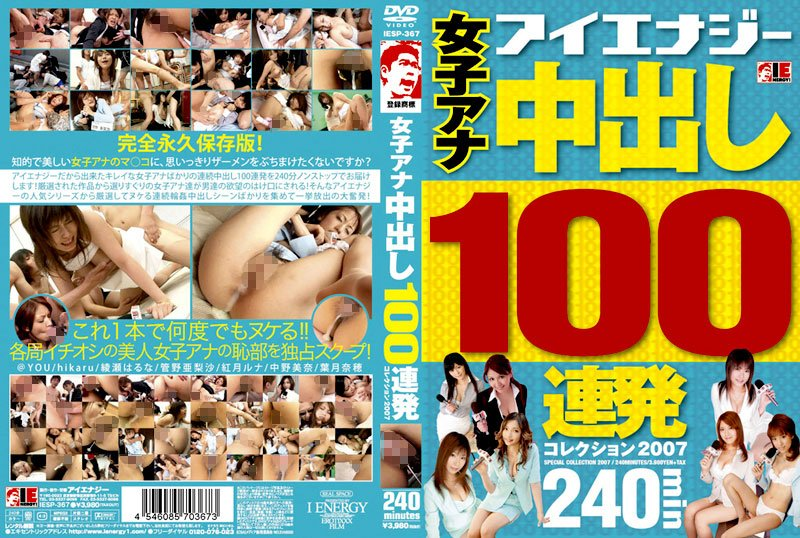 女子アナ 中出し100連発コレクション 2007