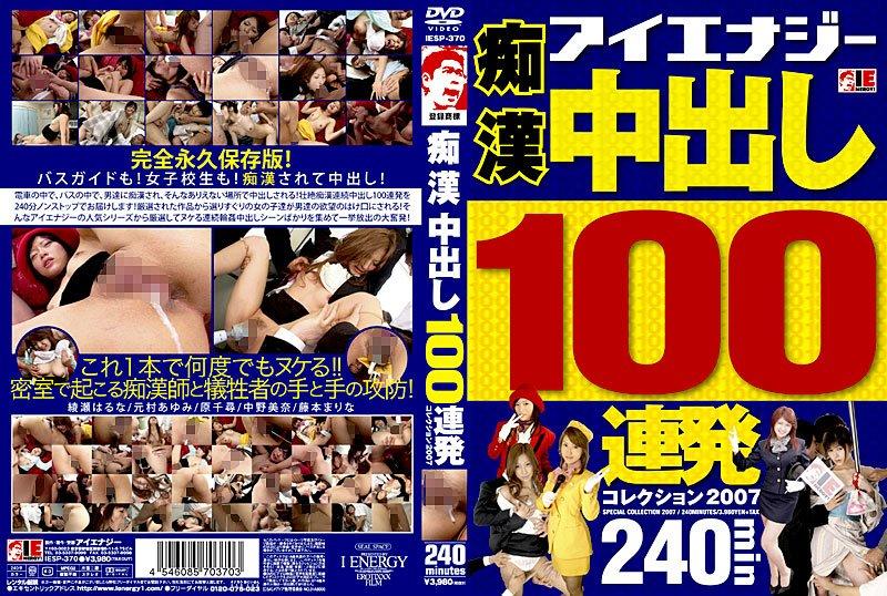 痴漢 中出し100連発コレクション 2007