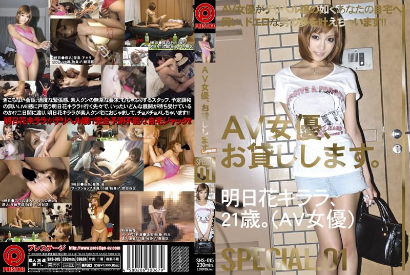 明日花キララ:AV女優、お貸しします。 SPECIAL.01