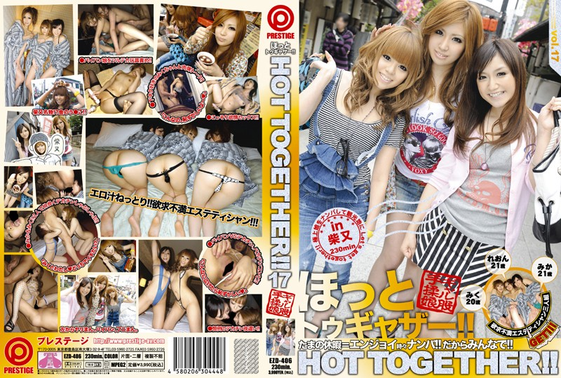 ----:HOT TOGETHER!! 17