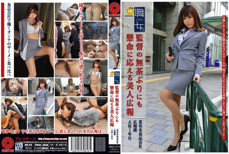 秋本ゆいか:職女。 File15