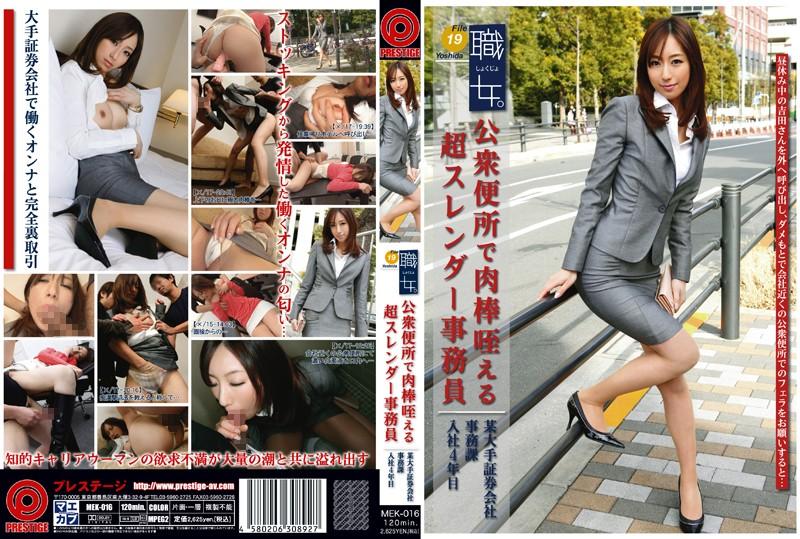 吉田敦子:職女。 File19