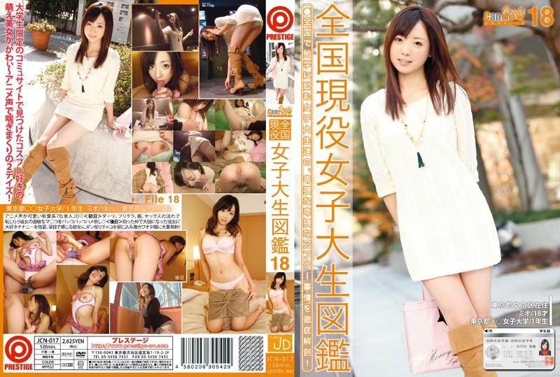 あやめ美桜:女子キャンナウ 18
