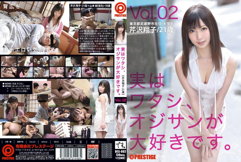 実はワタシ、オジサンが大好きです。 Vol.02 芹沢つむぎ