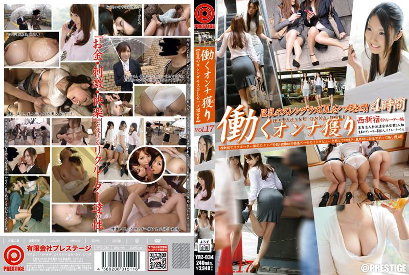 働くオンナ獲り 【巨乳のスレンダラスOLをハメ廻せ!!】 vol.17