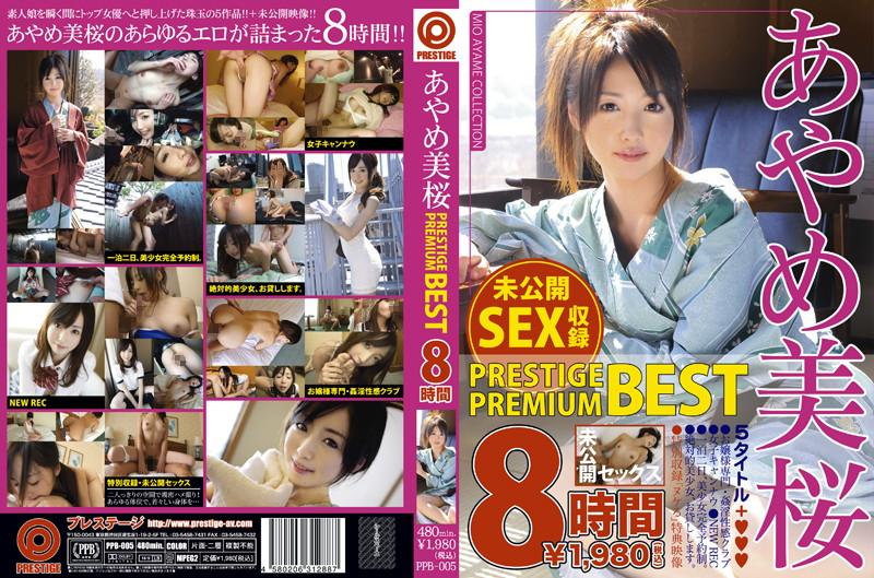 あやめ美桜 PRESTIGE PREMIUM BEST 8時間