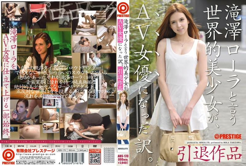 水咲ローラ(滝澤ローラ):滝澤ローラと言う世界的美少女が、AV女優になった訳。引退作品