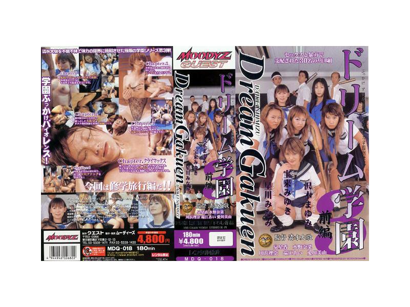 ドリーム学園3 ディレクターズカット版