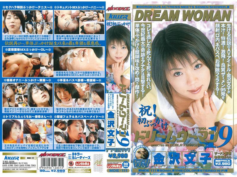 ドリームウーマン DREAM WOMAN VOL.19 金沢文子