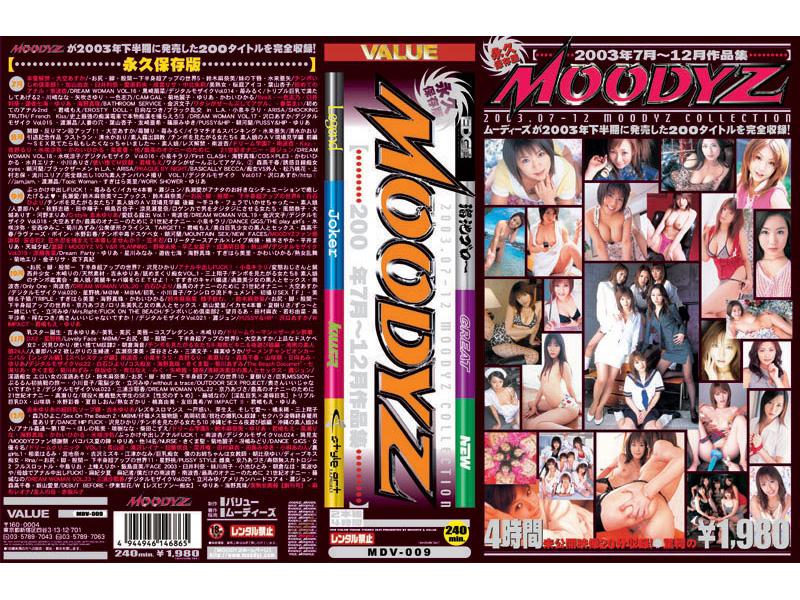 MOODYZ 2003年7月〜12月作品集