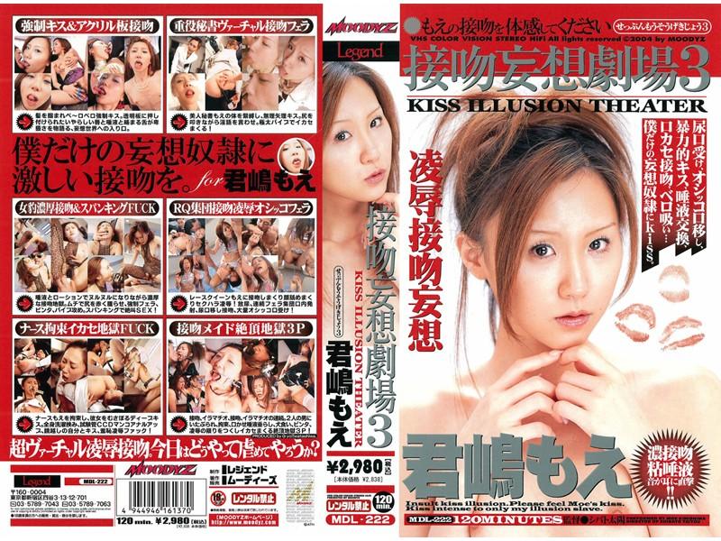 接吻妄想劇場3
