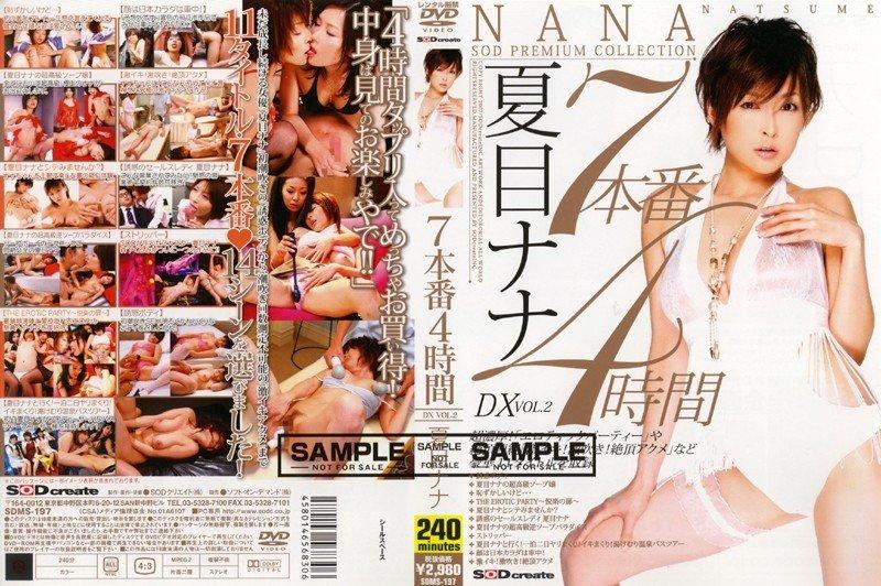 夏目ナナ:7本番4時間DX VOL.2 夏目ナナ