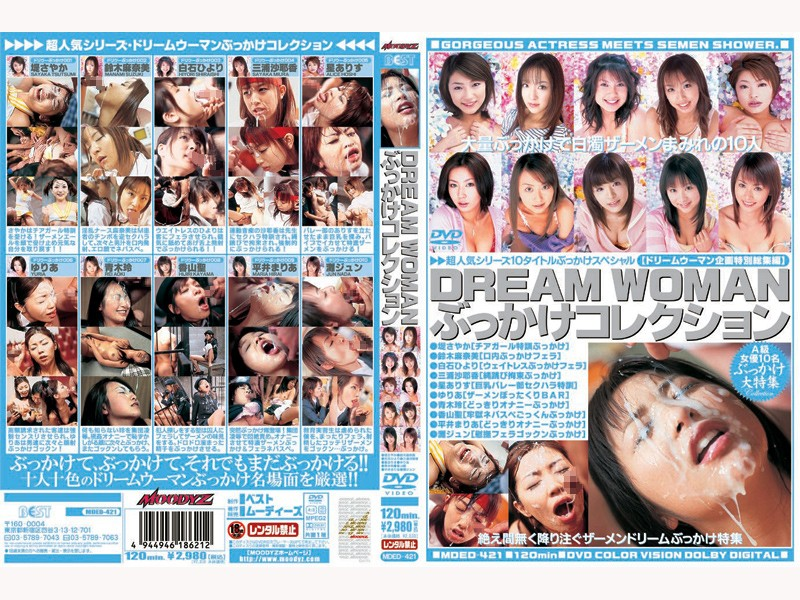 ドリームウーマン DREAM WOMAN ぶっかけコレクション