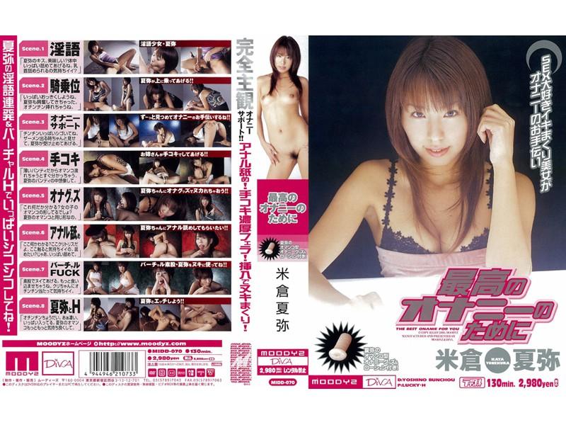 西真奈美(米倉夏弥):最高のオナニーのために 米倉夏弥
