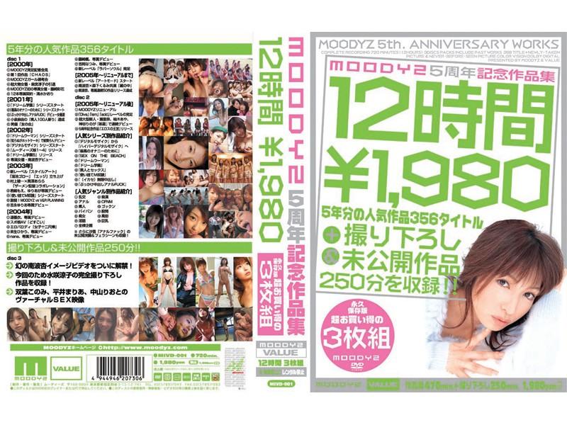 MOODYZ5周年記念作品集 2