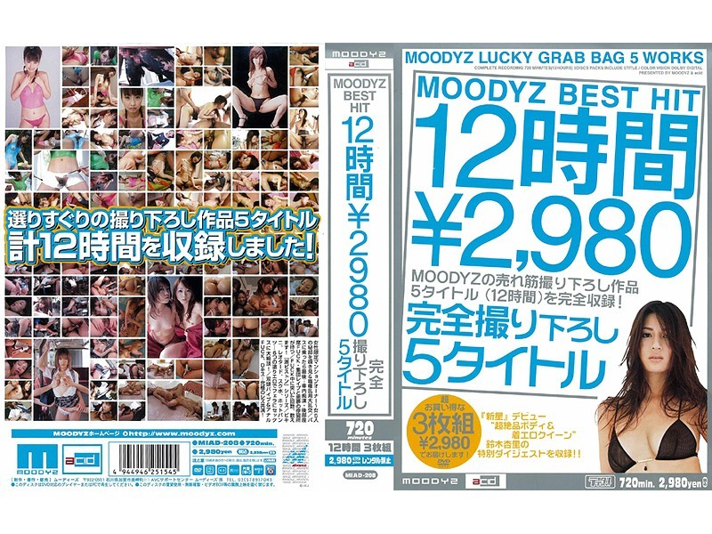 MOODYZ BEST HIT 12時間 完全撮り下ろし5タイトル 1