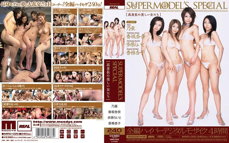SUPERMODEL'S SPECIAL
