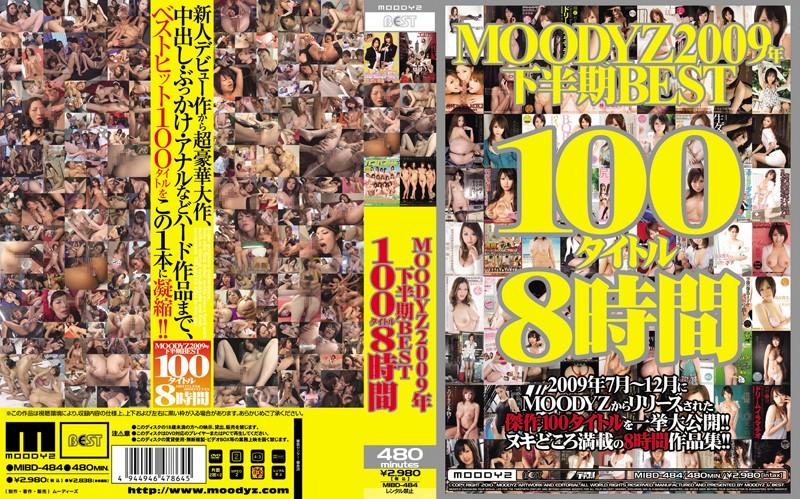 MOODYZ2009年下半期BEST100タイトル8時間