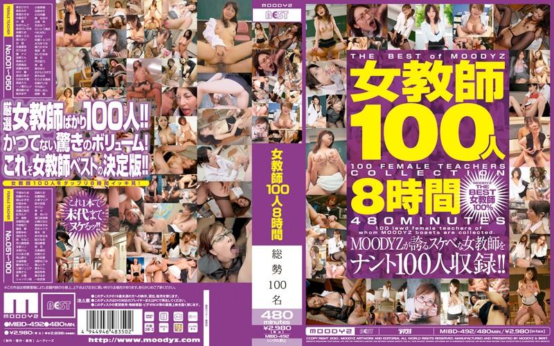 女教師100人8時間