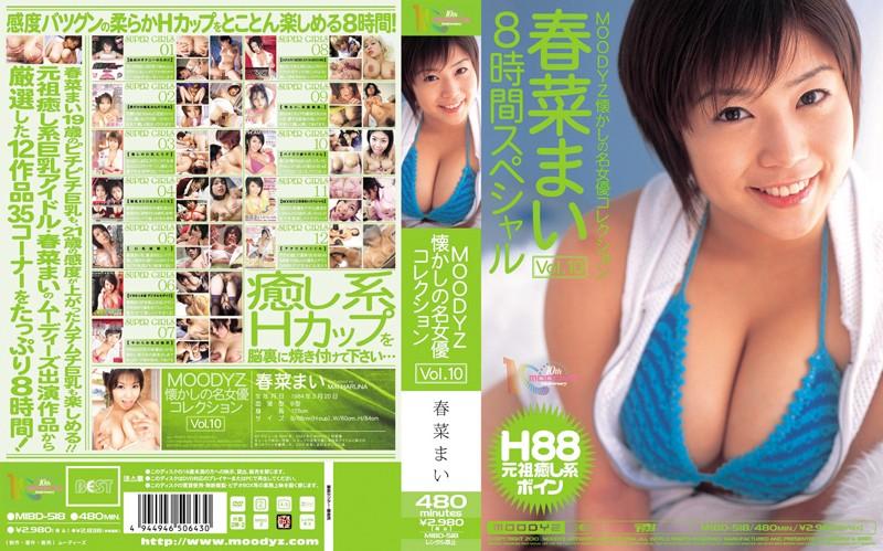 春菜まい:MOODYZ懐かしの名女優コレクション Vol.10 春菜まい